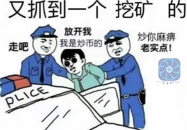 Ban on bitcoin mining in Yunnan